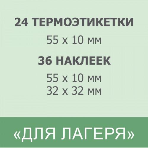 """ИМЕННЫЕ ЭТИКЕТКИ """"ДЛЯ ЛАГЕРЯ"""""""