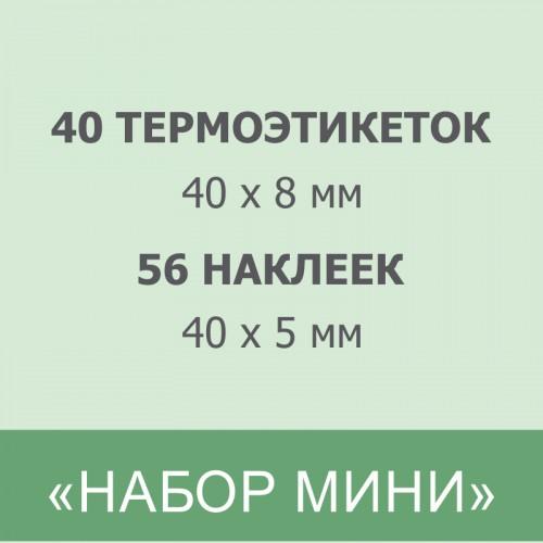 """НАБОР """"МИНИ"""""""