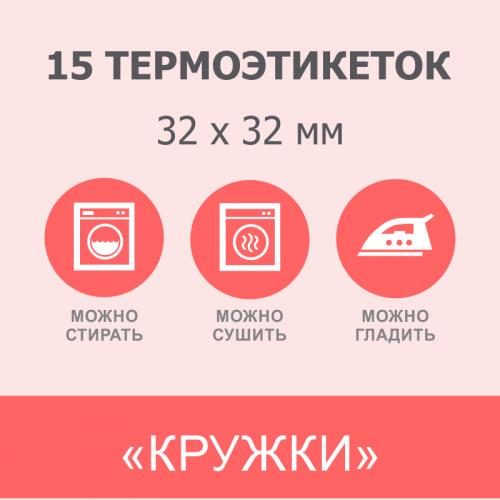 """МЕТКИ ДЛЯ ОДЕЖДЫ """"КРУЖКИ"""""""