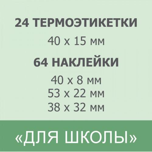 """ИМЕННЫЕ ЭТИКЕТКИ """"ДЛЯ ШКОЛЫ"""""""