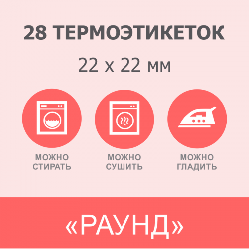 "МЕТКИ ДЛЯ ОДЕЖДЫ ""РАУНД"""