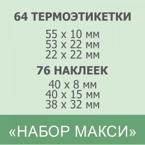 """НАБОР """"МАКСИ"""""""