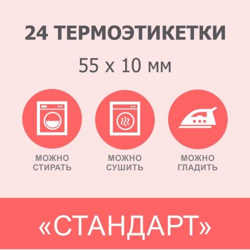 """ИМЕННЫЕ МЕТКИ НА ОДЕЖДУ """"СТАНДАРТ"""""""